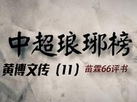 《中超琅琊榜》黄博文篇11 弱冠少年叩开国家队大门