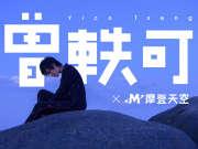 曾轶可正式签约摩登天空 结缘8年终将联手打造华语音乐新时代