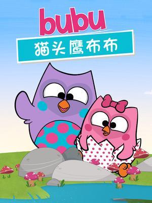 猫头鹰布布 中文版
