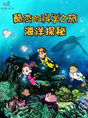 酷杰的科学之旅2-海洋探秘