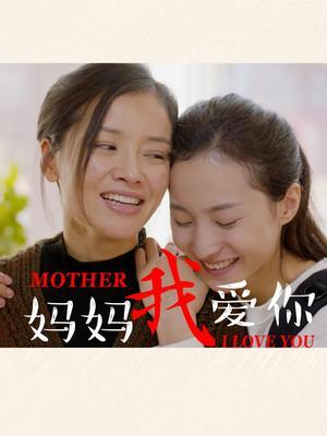 陆革命_妈妈我爱你