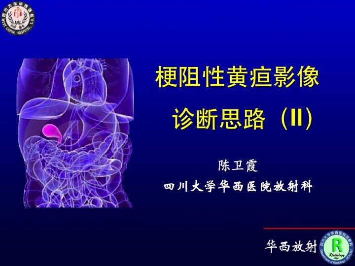 梗阻性黄疸影像诊断思路(II)