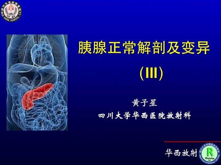 胰腺正常解剖与变异(III)