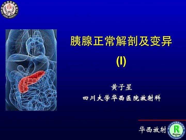 胰腺正常解剖与变异(I)
