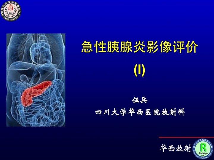 急性胰腺炎影像学评价(I)