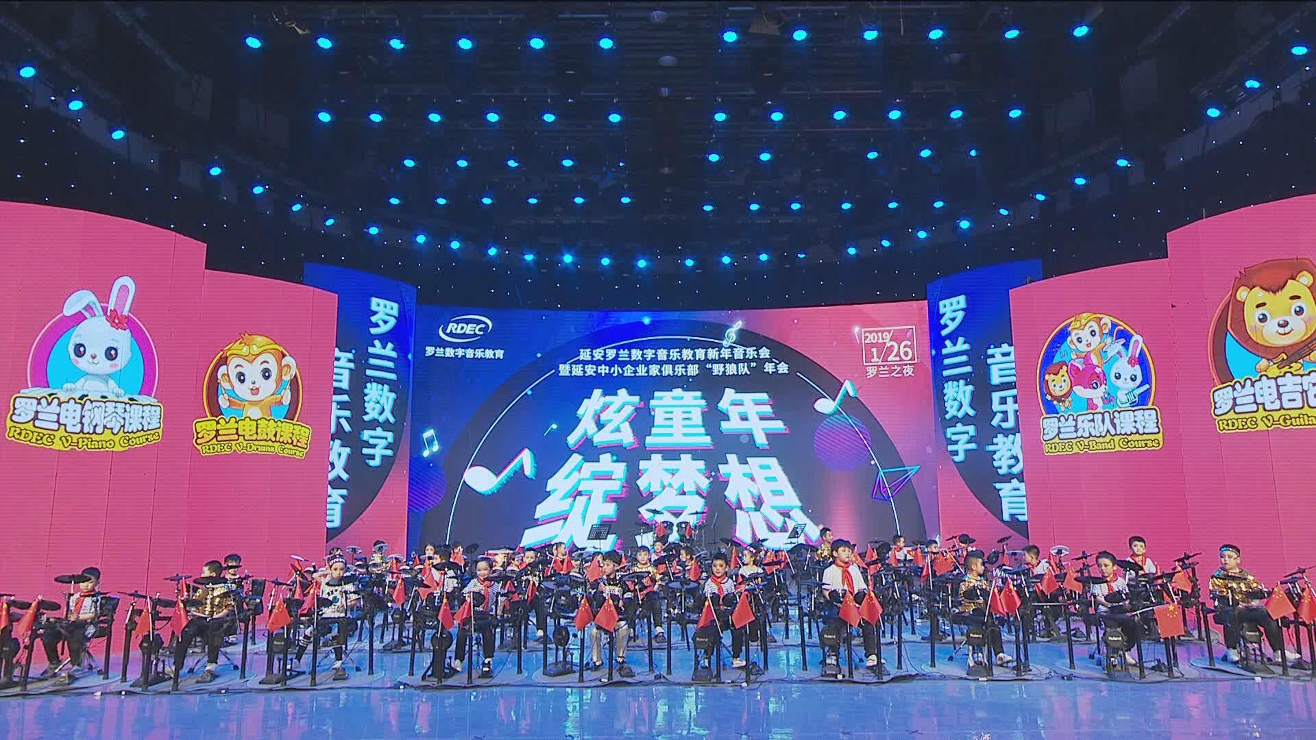 2018-2019全国部分校区新年音乐会集锦
