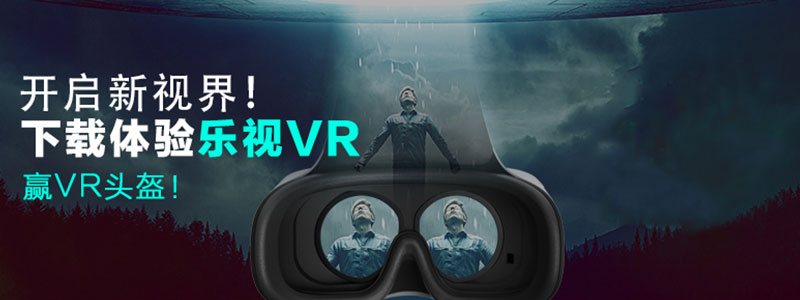 开启新视界!下载体验乐视VR,赢VR头盔!