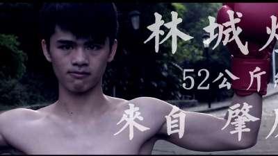 中體杯广东省拳王争霸赛-肇庆站 林城煌