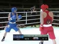 录播:中體杯珠海站 56KG级 谢志泉VS叶一村