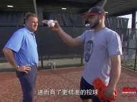 棒球周刊之前线小贴士 小麦库勒教你避免手肘伤病