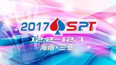 2017SPT总决赛邀请函出炉,《朋友桌德州》海选进行