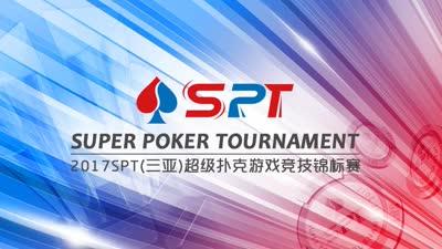SPT三亚站总决赛Day1(回放)