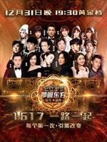 东方卫视2017跨年演唱会