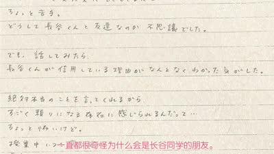 香织的日记02