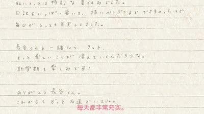 香织的日记08