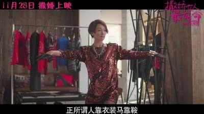 """《撒娇女人最好命》终极预告片 """"男一号""""周迅调戏""""女一号""""黄晓明"""