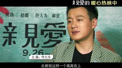 """《亲爱的》火热上映中 佟大为化身""""辩护人""""守护赵薇"""