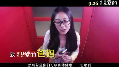 """《亲爱的》发""""致亲爱的""""宣传片 赵薇、黄渤首次合作为爱颠覆"""