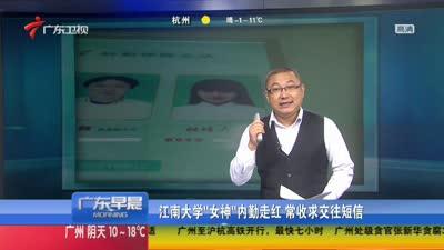 """江南大学""""女神""""内勤走红"""