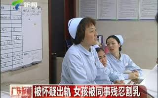 女孩被同事残忍割乳