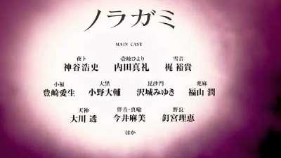 1月新番「野良神」第2弹PV