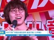 MR下月广州塔办音乐派对 直言不唱《小苹果》