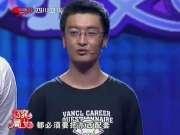 《窈窕蜀女》20120727:女孩都爱高富帅 谎言哥现场遭围攻