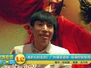 《潘多拉的宝剑》广州爆笑首映  导演称致敬周星驰