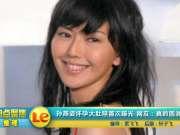 孙燕姿怀孕大肚照首次曝光 网友:真的圆润了