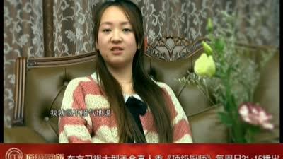 《顶级厨师》选手梅晓璠——90后小萌女爱做厨娘