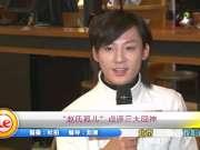 """赵氏孤儿""点评三大囧神"