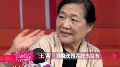 王茜爆料高晓松推荐自己给陈小艺当发替