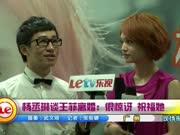 杨丞琳谈王菲离婚:很惊讶 祝福她