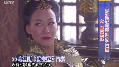 """曝光明星情侣档真面目 评娱乐圈的""""天山童姥"""""""