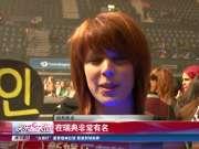 Super Junior火爆伦敦  欧洲妹子齐疯狂