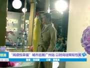 """""""阅读悦幸福""""城市巡展广州站 以时尚诠释知性美"""