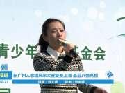 新广州人歌唱风采大赛复赛上演 最后八强亮相
