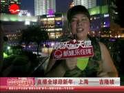 直播全球迎新年:上海——吉隆坡