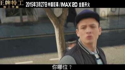 《王牌特工:特工学院》发中文海报预告 确定引进3月27上映