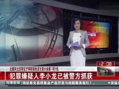北戴河北京军区疗养院宿舍发生重大命案 7死1伤:犯罪嫌疑人李小龙已被警方抓获[东方午新闻]