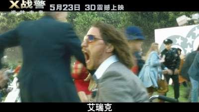 《X战警:逆转未来》今日公映 曝30秒预告