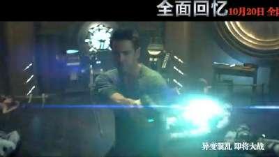 《全面回忆》中文宣传曲亮相 好声音多亮献唱
