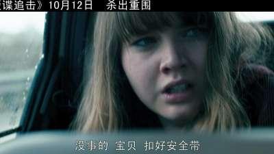 《叛谍追击》超长预告片