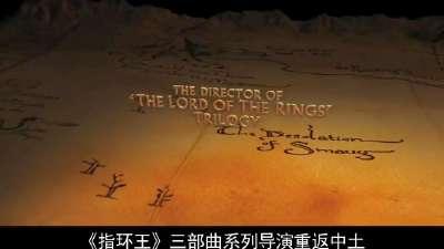 《霍比特人:意外之旅》 终极版中文预告片