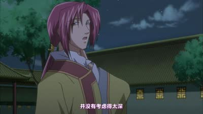 彩云国物语第2季26
