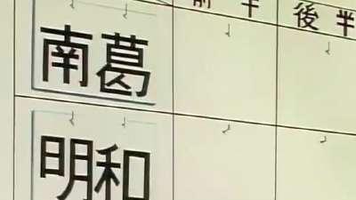 足球小将小学篇 38(国语版)
