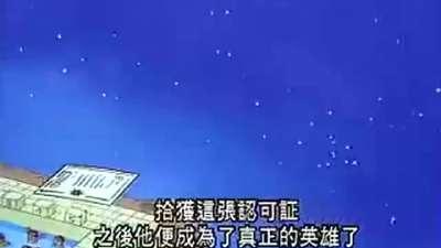 行运超人 46(粤语)