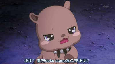 宝石宠物KiraDeko 第26话