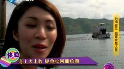 台湾宜兰 眼冒金星之旅