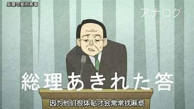 忏·再见!绝望先生 11
